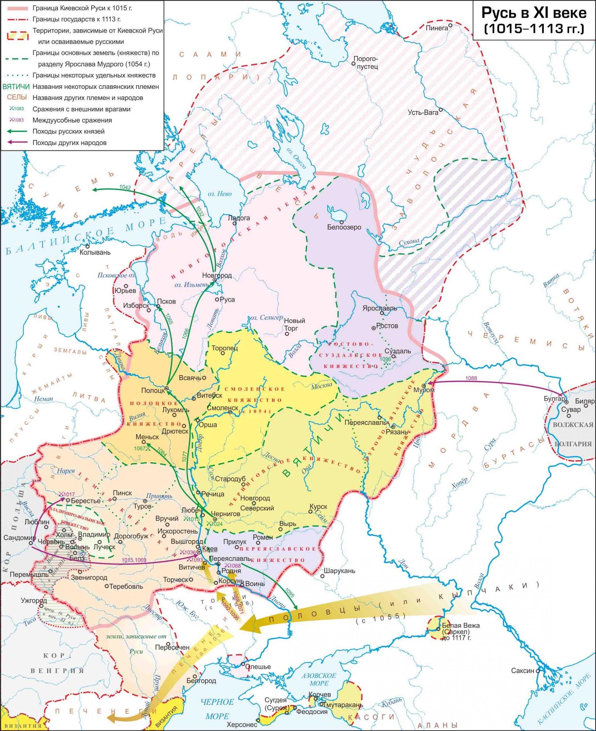 Русские земли при Ярославичах
