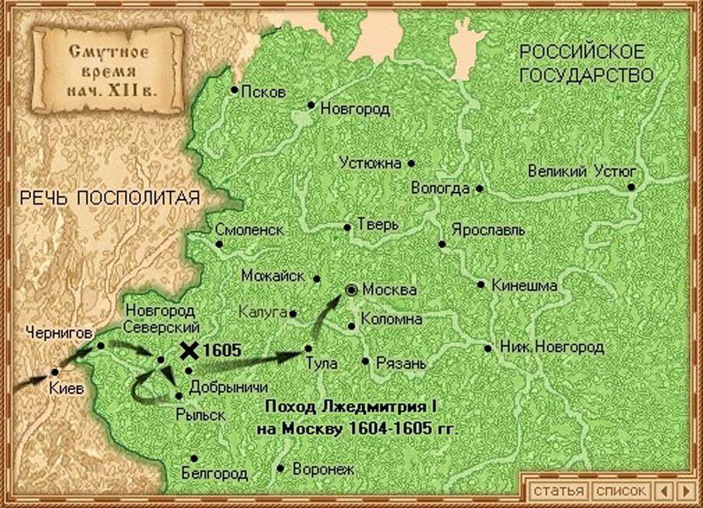 Русско-польская война (1609—1618)